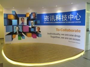 科技大楼第5楼协作楼-资讯科技中心